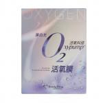 我的美麗日記 O2活氧膜(面膜4入盒裝) 淨白光    MY BEAUTY DIARY OxyPump VivaGlow ILLUMINATING O2 Oxygen Facial Mask (4pcs/1box)