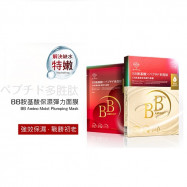 image of 我的心機 BB胺基酸面膜(5入) 保濕彈力  My Scheming - BB Amino Moist Plumping Mask