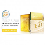 image of 我的心機 BB胺基酸面膜(5入) 光采透亮  My Scheming - BB Amino Moist Brightening Mask