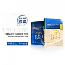 image of 我的心機 BB胺基酸面膜(5入) 修護細緻  MY SCHEMING BB Amino Moist RESTORING Facial Mask