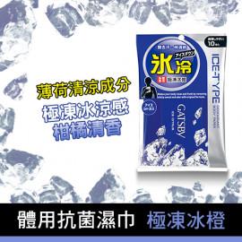 image of 日本 GATSBY 體用抗菌濕巾 10張入 NO.極凍冰橙  Japan GATSBY GATSBY Deodorant Body Paper Ice-type Ice Citrus