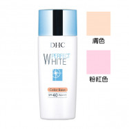 image of 日本 DHC 蝶翠詩 完美淨白防曬隔離乳 SPF40 PA+++ 30g 兩色可選 Japan DHC Perfect White Color Base SPF 40 PA+++ 30g