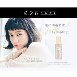 image of 1028 Hold it! 顏不油終超持輕密粉底 (三色可選) 1028 Visual Therapy Hold it FULL COVER NATURAL MATTE FOUNDATION