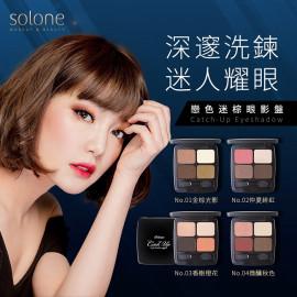 image of Solone 戀色迷棕眼影盤 (四色可選)  Solone Catch-Up Eyeshadow