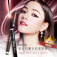 image of MKUP 美咖 極致抗暈快乾眼線筆 0.55mL 兩色可選   MKUP Megal Black Brown Eyeliner 0.55mL