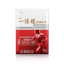 image of 順安 一條根舒緩貼布 6入/包    Taiwan Shuenn-An Chinese Herbal Pain Relief Plasters