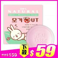 image of 韓國 MINI Rabbit 純天然驅蚊魔法香皂 70g   Korea MINI Rabbit  Anti - Mosquito Soap 70g
