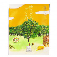 image of CHARLEY 我村柚子結實入浴劑 30g   CHARLEY Imagine Bath Room Bath Salt & Herbs Kit # My yuzu village 30g
