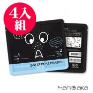 image of 【四件組】HANAKA 花戀肌 兩步驟終結粉刺撕除面膜