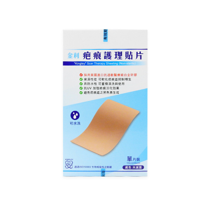 "image of 金利疤痕護理貼片10*5cm   ""Kingley"" Scar Therapy Sheeting (Non-sterife)10*5cm"