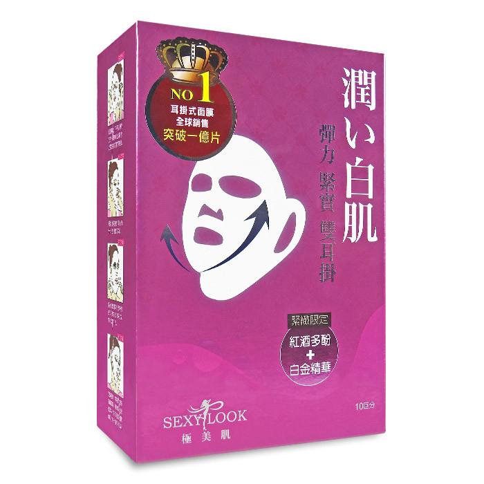 image of SexyLook 緊緻限定 彈力緊實雙拉提(耳掛)面膜 10回入   SexyLook Red Wine Polyphenols + Platinum Double Lifting Mask 10s