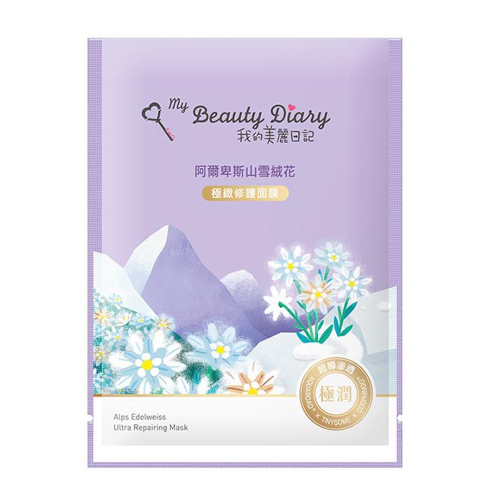 image of 台灣 我的美麗日記 極地系列面膜 23mL 乙片入 #.阿爾卑斯雪絨花(極緻修護)   My Beauty Diary Alps Edelweiss Ultra Repairing Mask