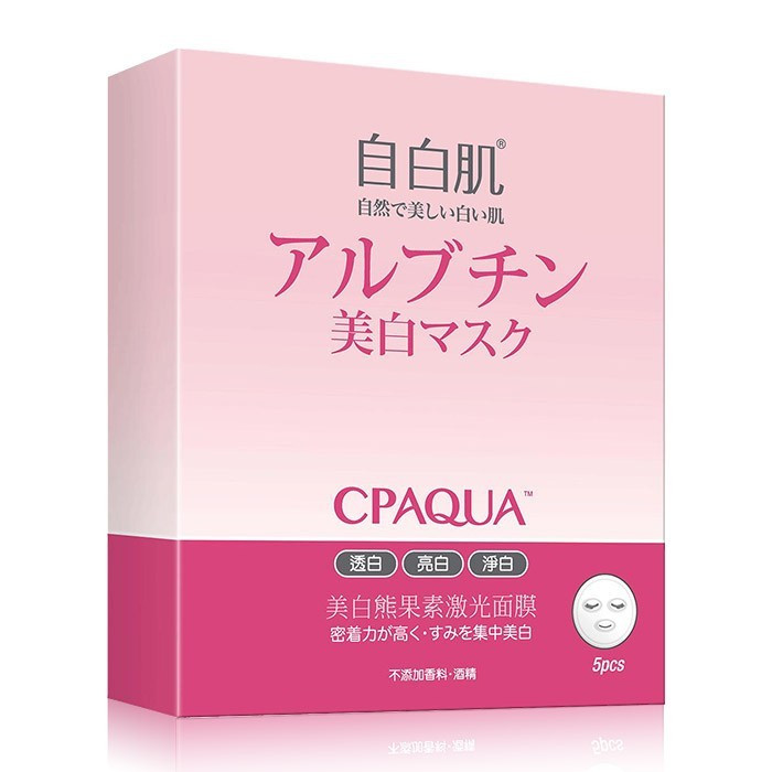 image of 自白肌 美白熊果素激光面膜 25mL╳5入/盒 White Formula 2017 CPAQUA Whitening Mask With Arbutin 25mL╳5 pcs /box