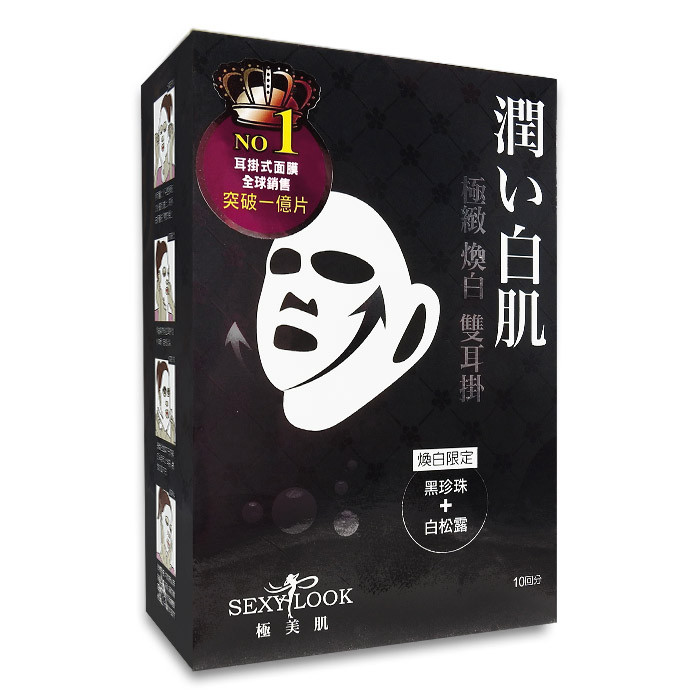 image of SexyLook 煥白限定 極緻煥白雙拉提(耳掛)面膜 10回入  SexyLook Black Pearl Double Lifting Masks