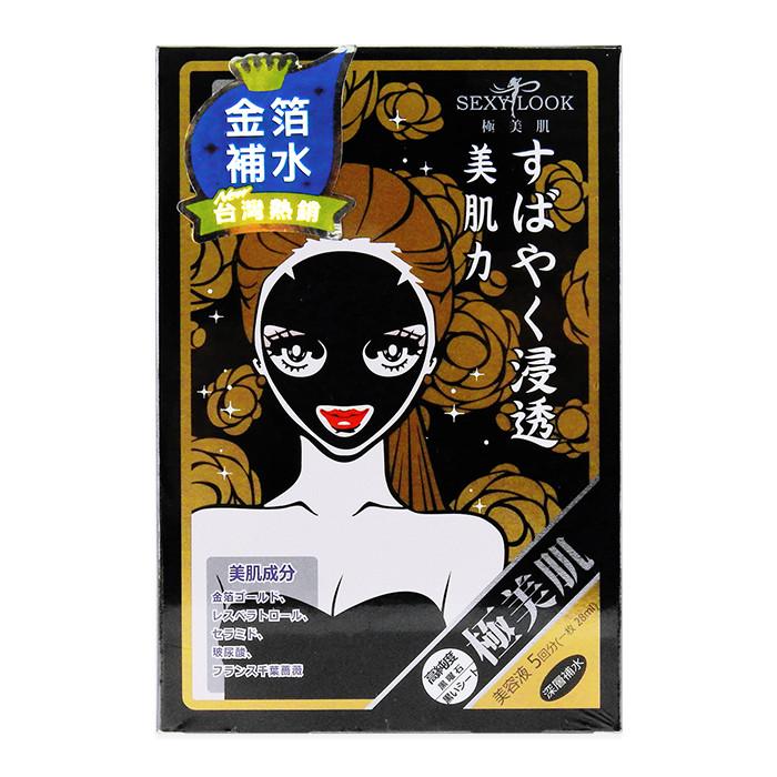 image of 台灣 SexyLook 極美肌 黑面膜 28mLX5片/盒 #.深層補水純棉 Taiwan SEXYLOOK INTENSIVE HYDRATING 24GOLD BLACK MASK 28mLX5 pcs/box