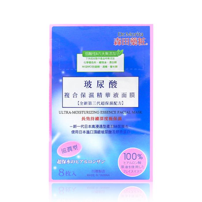 image of 森田藥粧 複合保濕精華液面膜28gX8片/盒(滋潤型)  Dr.Morita Ultra-Moisturizing Essence Facial Mask 28gX8 pcs/box