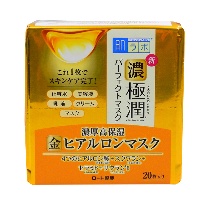 image of ROHTO 肌研 濃極潤完美肌膚極緻面膜(20片)  Rohto Hadalabo Gokujyun Perfect Masks  (20pcs)