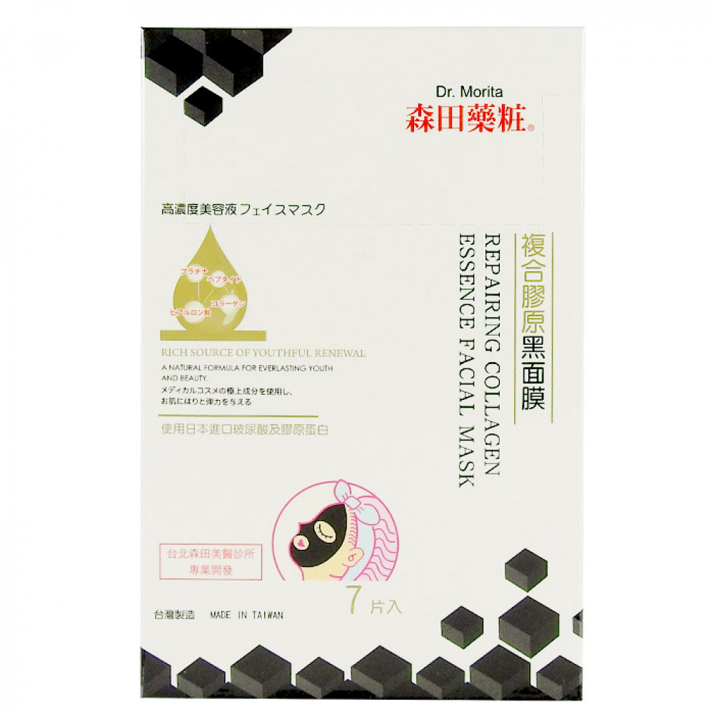 森田藥粧 複合膠原黑面膜 7片/盒  Dr. Morita Black Mask Series - Repairing Collagen essence Facial Mask 7pcs/box
