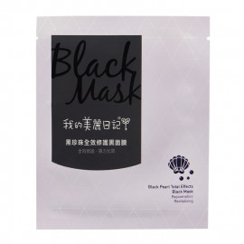 image of 台灣 我的美麗日記 黑面膜 25mL/片 NO.黑珍珠全效修護  MY BEAUTY DIARY BLACK PEARL TOTAL EFFECTS BLACK MASK 25mL