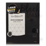 image of 台灣 我的美麗日記 黑面膜 5入/盒 NO.黑珍珠全效修護  Taiwan My Beauty Diary Black Pearl Total Effect Black Mask 5pcs/box