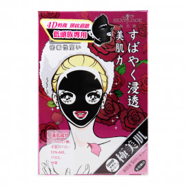 image of 台灣 SexyLook 極美肌 純棉黑頸顏面膜 28mLX5片/盒 #.全效嫩白  Taiwan SEXYLOOK SUPERIOR BRIGHTENING BLACK FACIAL AND NECK MASK 28mLX5pcs/box