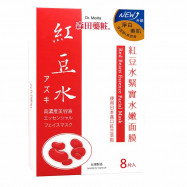 image of 森田藥粧 紅豆水緊實水嫩面膜 25g╳8入/盒    Dr. Morita Red Bean Essence Facial Mask 25g╳8pcs/box