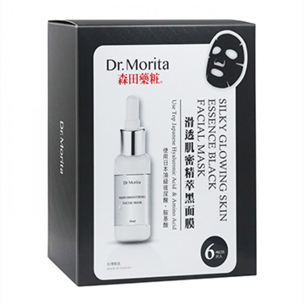 森田藥粧 滑白肌密/滑潤肌密/滑透肌密 精萃面膜 滑透肌6入    Dr.Morita Silky Glowing Skin Essence Black Facial Mask