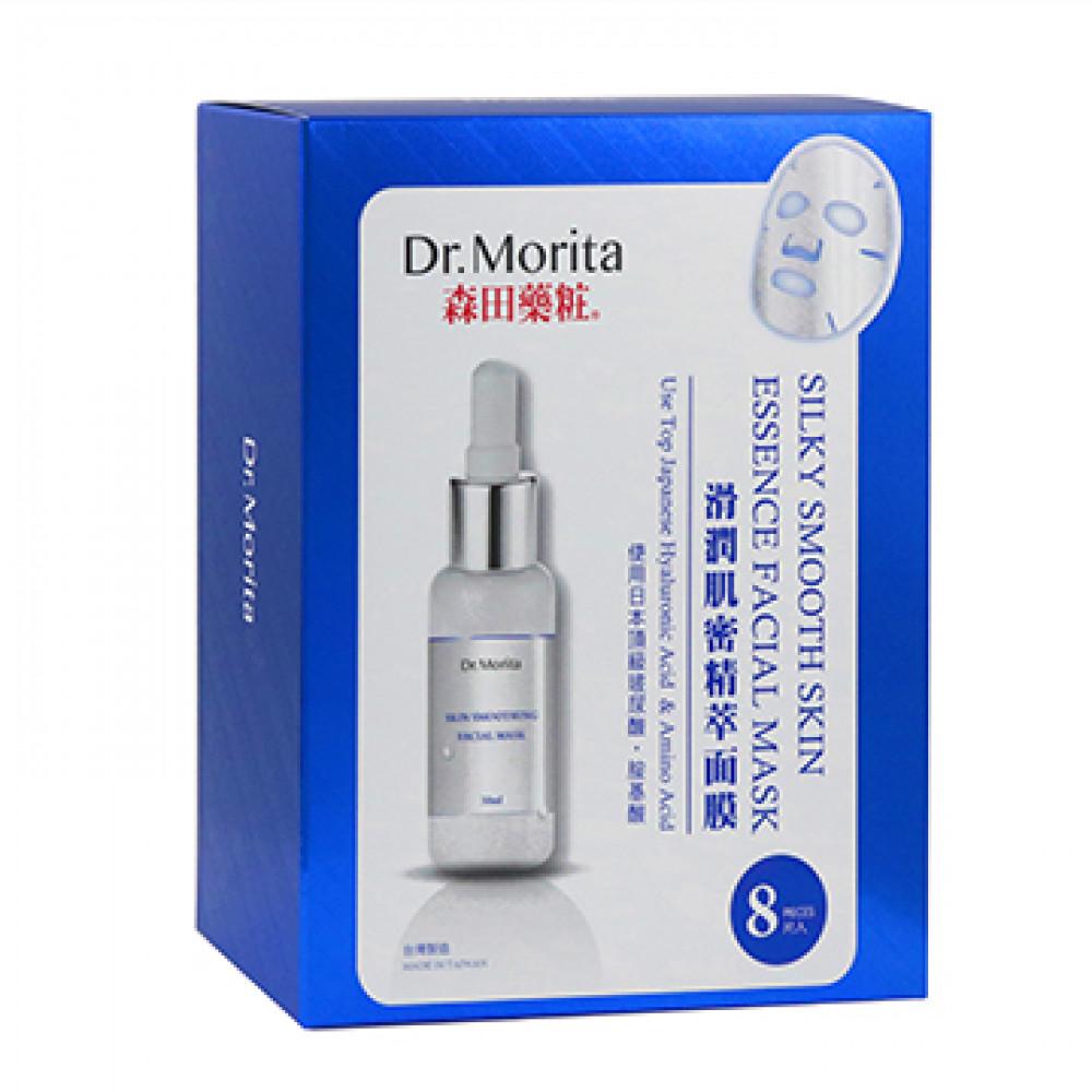 森田藥粧 滑白肌密/滑潤肌密/滑透肌密 精萃面膜 滑潤肌8入  Dr.Morita Silky Smooth Skin Essence Facial Mask