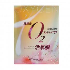 image of 我的美麗日記 O2活氧膜(面膜1入) 細緻光  MY BEAUTY DIARY OxyPump VivaGlow REFINING O2 Oxygen Facial Mask