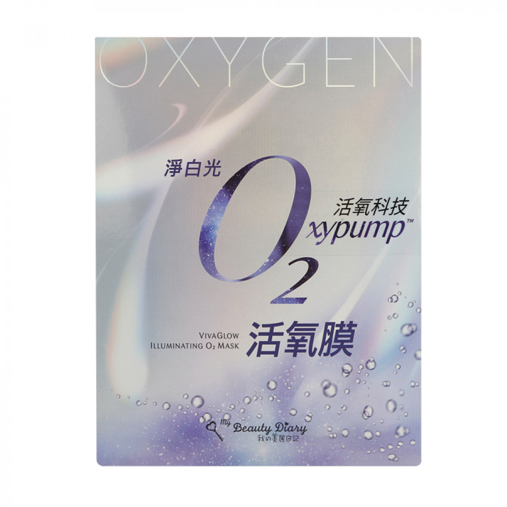 我的美麗日記 O2活氧膜(面膜1入) 淨白光   MY BEAUTY DIARY OxyPump VivaGlow ILLUMINATING O2 Oxygen Facial Mask