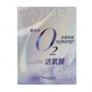 image of 我的美麗日記 O2活氧膜(面膜1入) 淨白光   MY BEAUTY DIARY OxyPump VivaGlow ILLUMINATING O2 Oxygen Facial Mask