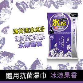 image of 日本 GATSBY 體用抗菌濕巾 10張入 NO.冰涼果香   Japan GATSBY - Ice Deo. Body Paper Ice Fruity