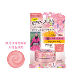image of 日本 KOSE 高絲 薔薇蜜語潤彩唇凍 14g #.清純粉  Japan KOSE  Rose Of Heaven Lip Balm 14g #.sweet pink