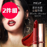 image of 【任選兩件】MKUP 美咖 星砂光燦金屬唇膏 3.8g   MKUP Metallic Stardust Lipsticks 3.8g