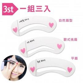 image of 一組三入 日韓完美眉型 畫眉卡 眉型輔助器 /一組三入   Korea Mini Brow Class Eyebrow Guide 1 Set 3Pcs
