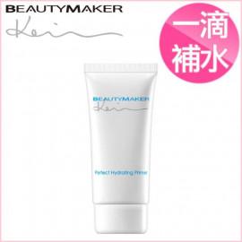 image of BeautyMaker水膜力妝前保濕凝露 30mL 妝前乳/妝容一整天都像剛完妝般的完美! BeautyMaker Perfect Hydrating Primer 30mL