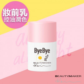 image of BeautyMaker零油光晶漾長效妝前乳SPF35★★ 30mL 防曬x潤色x控油x持妝  BeautyMaker Oil Free Long Lasting Primer  SPF35★★ 30mL