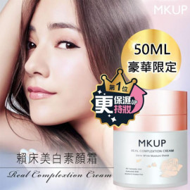image of MKUP 美咖 賴床美白素顏霜(豪華限定版) 50ml  MKUP Real Complexion Cream Derm White Moisture Shield 50ml