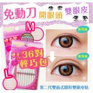 image of 睫老闆 第二代雙面式隱形雙眼皮貼 36對 #.D158-L號   EYELASH BOSS  Double Eyelids Tape 36 Pairs #.D158-L