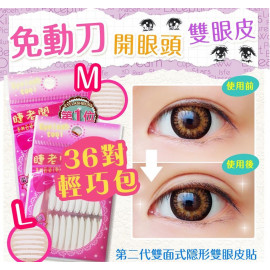image of 睫老闆 第二代雙面式隱形雙眼皮貼 36對 #.D158-L號   EYELASH BOSS  Double Eyelids Tape 36 Pairs #.D158-L
