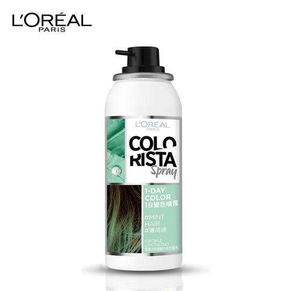 image of Colorista 1日變色噴霧 薄荷綠75ml  Colorista 1 Day Color Spray Mint Green 75ml