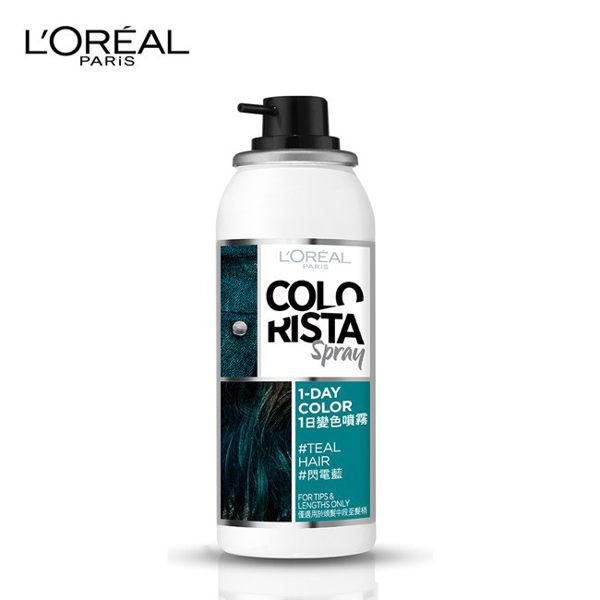 image of Colorista 1日變色噴霧 閃電藍75ml  Colorista 1 Day Color Spray Lightning Blue 75ml