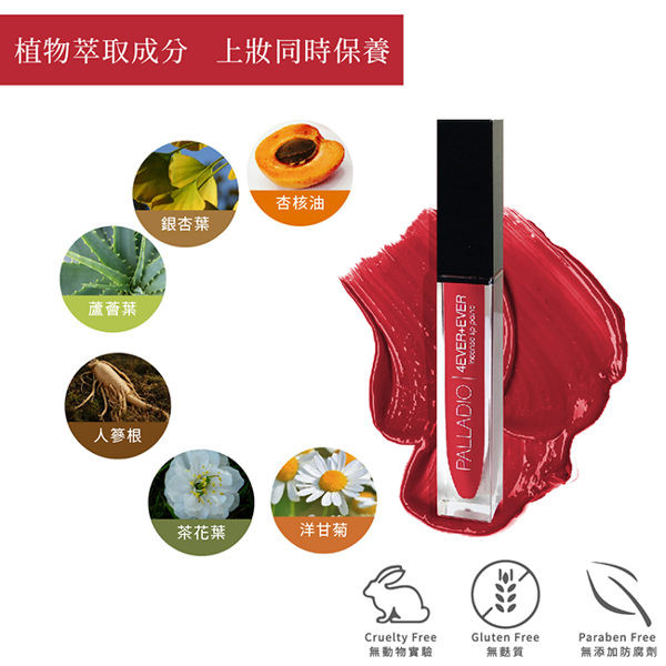 PALLADIO魅影恆耀唇釉(6色任選) PALLADIO 獨家  PALLADIO Phantom Lip Gloss (6 colors optional) PALLADIO Exclusive