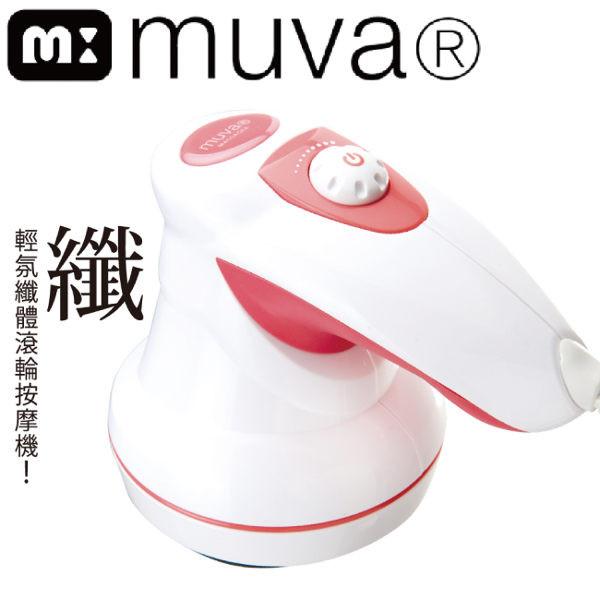 image of muva輕氛纖體滾輪按摩機  Muva light slimming roller massage machine
