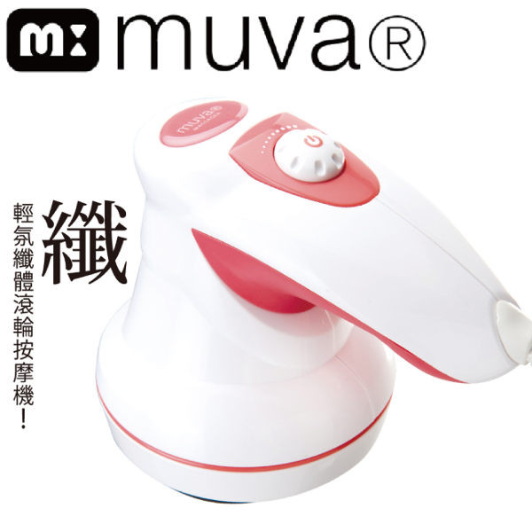 image of muva輕氛纖體滾輪按摩機  Muva light slimming roller massage machine