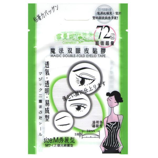 image of 雪曼妮魔法雙眼皮貼膠#M72回(秀麗型)  Snow Manny Magic Double Eyelid Sticker #M72