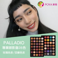 image of PALLADIO專業眼影盤35色 (玫瑰/百變色系2色可選) PALLADIO 獨家 網購限定  PALLADIO professional eye shadow tray 35 colors (rose / hundred color system 2 colors optional) PALLADIO exclusive online shopping limited