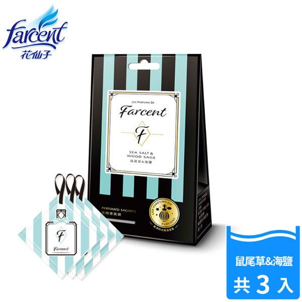 image of Farcent香水衣物香氛袋(鼠尾草&海鹽)  Farcent Perfume Clothing Fragrance Bag (Sage & Sea Salt)
