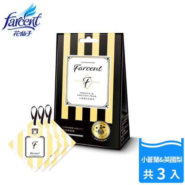 image of Farcent香水衣物香氛袋(小蒼蘭&英國梨) Farcent Perfume Clothing Fragrance Bag (Freesia & English Pear)