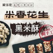 image of 【米香花生 】黑米酥